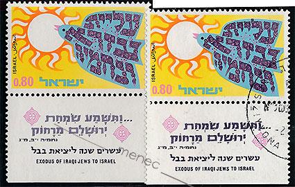 Israel, Irakin juutalaisten muutto 1970, 2 kpl