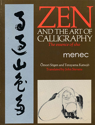 Sogen, Omori & Katsujo, Terayama - Zen and the Art of Calligraphy