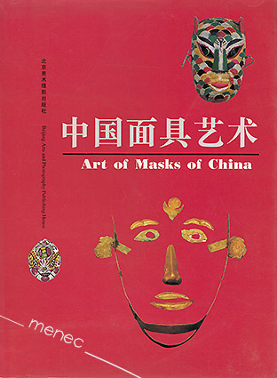 Art of Masks of China
